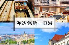 布达佩斯|跟着《妻子的浪漫旅行》去打卡多瑙河的双子城   对布达佩斯最初的印象是那部电影《布达佩斯大