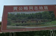 湖南湘乡市的中沙镇,有一处人间仙境,黄公略的故居。景色很美。