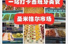 一站打卡西班牙美食-圣米盖尔市场  西班牙美食丰富、种类繁多。瓦伦西亚的海鲜饭,伊比利亚的火腿,各类