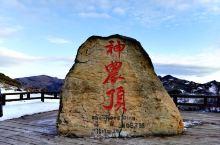神农架雪景,美白的世界。