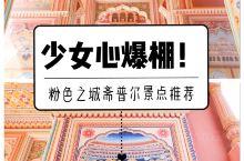 印度斋普尔 | 浪漫粉旅拍圣地推荐 斋普尔,一座梦幻的粉色之城,除了琥珀堡和风之宫必打卡的景点外,还