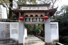 """始建于南唐升元年间(公元940年),是中国首间完备的书院;南唐时建成""""庐山国学""""(又称""""白鹿国学"""")"""