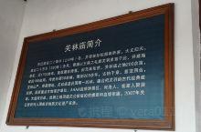 非常推荐的关林庙 关林庙与白马寺距离比较近,适合一起安排 孩子一直在听凯叔讲三国,所以对关林庙非常感