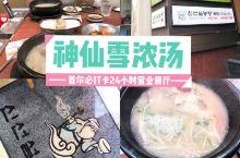 来首尔旅行,不能错过这家24小时营业的神仙雪浓汤。  在韩国吃的几顿都踩雷,学妹推荐我来吃神仙雪浓汤