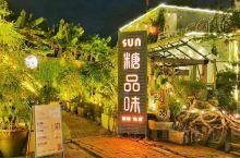 #湛江探店#  Sun糖·品味   晚上的玻璃阳光房 朋友推荐的一家店,在一个很隐秘的地方,但是跟着