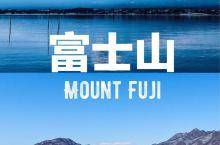 日本 | 河口湖的富士山如何游玩~