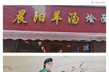 徐州味道太强大,完美融汇了河南和重庆味道 地址:晨阳羊肉馆,徐州本地的连锁品牌,市区有很多店,我们去