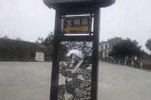 平利女娲山风景区。女娲山遗址位于平利县女娲山乡七里垭村,为传说中三皇之一的女娲氏治所,北距安康市51