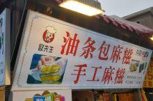 曾厝垵的美食真多,吃到了油条包麻糍,后来吃到了油条包麻糍,知道这个是为江西著名的小吃,发源于江西省乐