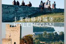 塞尔维亚旅行 | 一眼钟情的卡莱梅格丹城堡  卡莱梅格丹城堡位于贝尔格莱德老城西北角最高点,面对萨瓦