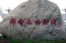 邢台森林公园的前身是1956年建场的邢台县国营长信林场,现有林地面积5580亩,规划总面积9000亩