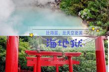 """比海蓝比天空美的温泉却被称作""""海地狱"""" 距今约1200年前,贞观九年正月,伴随鹤见岳火山喷发同时形成"""