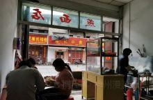 《来自翁源的诱惑:经济实惠的燕面店……》  我是孤独浪子,希望我的拍拍让您有所收获。 漫游神州31载