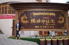 越野车师带您体验不一样的西藏,德格印经院。
