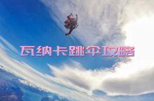 新西兰   瓦纳卡高空跳伞攻略🪂 众所周知,新西兰是极限运动爱好者的天堂,这里有超多的极限运动项目,