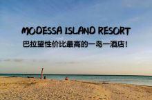 MODESSA ISLAND RESORT,严格意义上来说,属于一岛一酒店的经济范畴。 一岛一酒店,