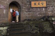 武胜宝箴塞——军事要塞与民居的完美结合。         春日细雨中到访百年古堡武胜宝箴塞,虽免门票