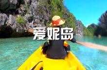 菲律宾爱妮岛与南海隔海相望的地方       爱死了这个黄色的小皮船与蓝色的大海!就是这么简单粗暴的