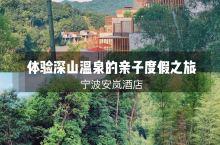 宁海安岚酒店|体验深山温泉的亲子度假之旅 早在去年年初就听说宁海安岚酒店开业的消息,这是一家以亲子度