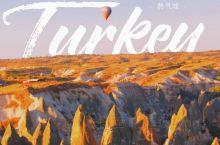 土耳其热气球超强攻略此生必打卡系列  我在球上看风景 而乘坐的热气球却也是别人的风景 在热气球中观看
