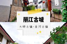 丽江不止有大研,还有人少小众的束河古镇  许多时候,大家可能把丽江古城与大研古镇划等号,其实并不是,