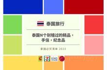 介绍泰国N个别错过的精品,手信,纪念品。到了泰国别错过!   从第一张照片,红色Group:手标泰式