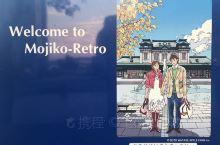 Romantic Mojiko-Retro