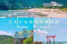 探索日本小众海滩秘境—南伊豆的下田 白滨海岸。 推荐理由:  这片白色的沙滩,清澈的海水,没有浓厚的