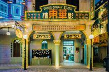来到横店,住在剧中,成为剧中人,是不少影迷的终极目标! 重点推荐两家酒店,让你重温影视剧中的景点场景