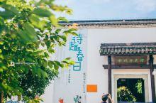 方志馆,探访余杭文脉 余杭方志馆,选址于塘栖的古运河畔水北街西端的两幢具有明清风格古宅,白墙青瓦,古