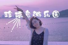【芽庄·珍珠岛游乐园,一个真正的拍照圣地!!!】  无论是海边场景、游乐园布局、欧式城堡,还是无敌夜