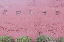 三门峡•虢国博物馆 来到三门峡最满意的景点, 就博物馆来说,也算是业界良心了~ 这里出土的青铜器,纹