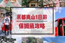 京都岚山1日游逛吃必看的保姆级攻略! 3月底去京都玩,樱花刚刚开出些许,坐着岚山复古小火车,居然看到