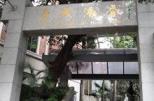 """香港大学(The University of Hong Kong),简称为""""港大(HKU)"""",是一所"""
