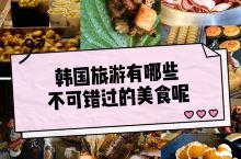 ①弘大 饭团章鱼乌冬混合料理 在nerdy的附近,用那个小的饼皮包着吃超级好吃!旁边的酱料也不会腻