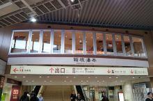 箱根汤本站是箱根的玄关,进出箱根的必经之路,所以也是箱根最重要的交通枢纽。从箱根汤本站可以去桃源台、