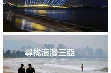 越夜越浪漫的三亞灣