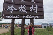 走到了中国最冷的地方,冷级村!大三伏天的穿这么多衣服还很冷!您感受到冷了吗??听说最冷气温在零下六十