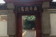 玉溪,聂耳故居,位于云南省玉溪市红塔区北门街3号,是一楼一底木结构建筑,系聂耳的曾祖父聂连登于清未所