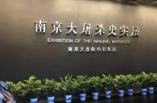 侵华日军南京大屠杀遇难同胞纪念馆  来南京的游客必须来的一个地方,表示尊重没有过多拍摄。 门票免费,