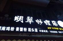 靠近越南的边境小镇---东兴,品尝越南特色美食,感受异国风情文化。