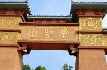 遂溪孔子文化城  中秋佳节之际,来这里接受儒家文化的洗礼!  遂溪孔庙,原名学宫,始建于南宋,经历朝