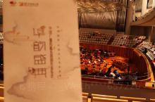 国家大剧院,像是一个艺术品。 今晚在国家大剧院中,聆听了中国广播民族乐团国庆音乐会。在观众经久不息的
