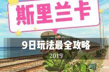 2019年8月1日,斯里兰卡对中国游客免!签!证!费!有效期6个月。正好迎来兰卡最美的季节。迫不及待