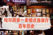哈尔滨百年西餐厅不用出国也能品尝到正宗的俄餐  塔道斯西餐厅位于哈尔滨中央大街, 是哈尔滨第一家俄式