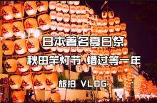 这是错过等一年的盛大活动!——日本著名夏日祭:秋田竿灯节(下篇)  探秘日本神秘而传统的地域文化,夏