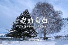 我的自白|第25集         背包自由行第二十五日——新疆·可可托海景区。旅行在外,每个人都是