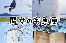 Mew旅行·橄榄公园 我在宫崎骏动画中当了一回魔女  小豆岛的有趣景点真多, 从酱油博物馆到映画村再