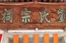 广东省阳春市三甲镇, 刘若谷宗师设计的刘氏宗祠,名人辈出呀!