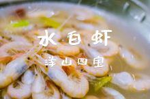 """嵊泗洋山旅游必吃""""水白虾"""",看洋山大厨怎么做好吃:清水加姜片、葱段、少许红椒少许盐,水开将洗净活白虾"""